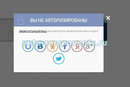 регистрация auto-components.ru