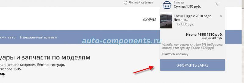 корзина auto-components.ru