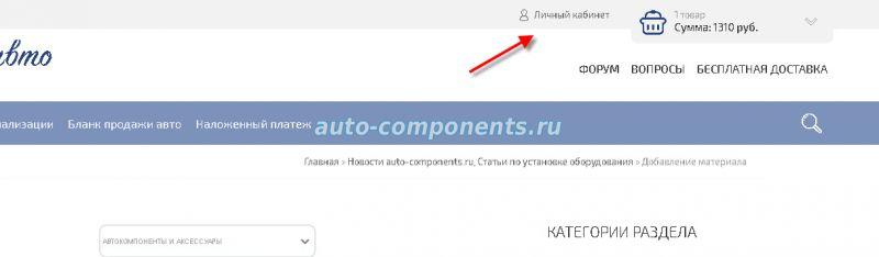 Личный кабинет auto-components.ru