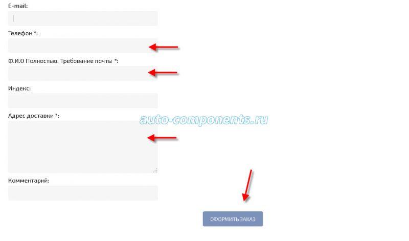 Оформить auto-components.ru