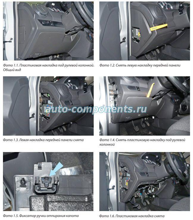 корзиной, полною установка сигнализации с автозапуском на равон р-3 матче
