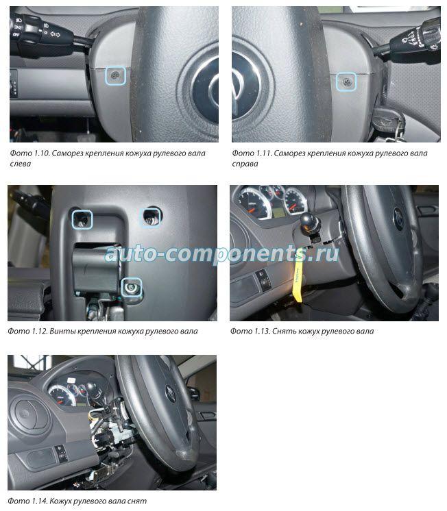 Купи секретки установка сигнализации с автозапуском на равон р-3 первый