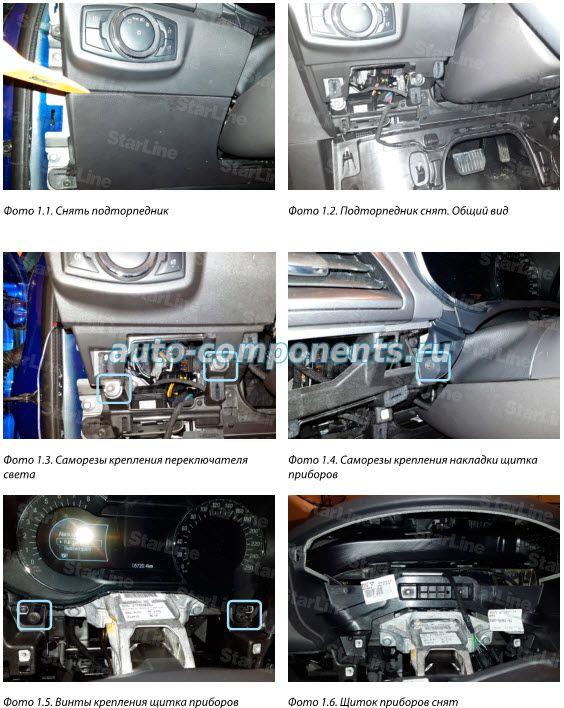 точки подключения форд мондео
